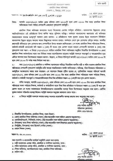 Tree Plantation Related DPE Letter